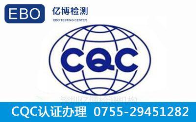 CQC认证图片