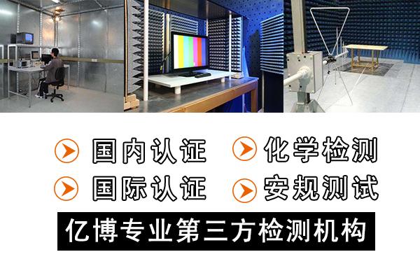 投影仪EMC测试报告办理机构