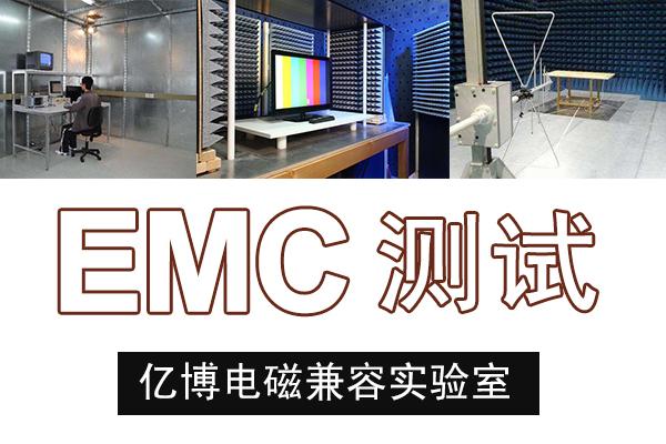 EMC测试流程