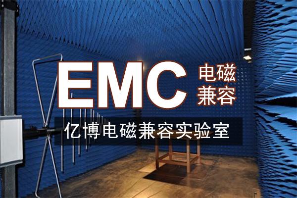 EMC测试