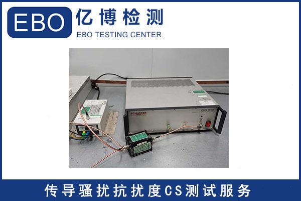 射频传导抗扰度测试